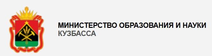 Министерство образования и науки Кузбасса