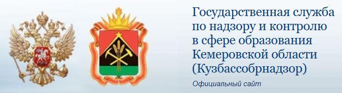 Государственная служба по надзору и контролю в сфере образования Кемеровской области (Кузбассобрнадзор)