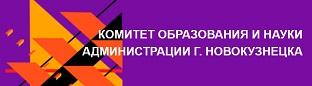 Комитета образования и науки администрации города Новокузнецка